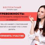 Бесплатный онлайн курс - Тревожность - mkravchuk.com