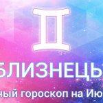 Близнецы: Любовный гороскоп на Июнь 2020