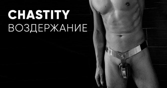 chastity, lock, key, госпожа, пояс верности, доминация, доминантрикс, бдсм, половое, после, замок