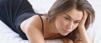 девушка не может расслабиться во время секса