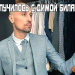 Дима Билан - что с ним случилось