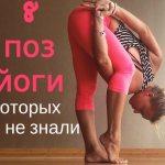 Для самых гибких: 8 интересных поз йоги, о которых вы не знали (ВИДЕО)