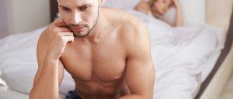 Эректильная дисфункция у мужчин: основные причины и симптомы, формы