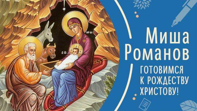 Готовимся к Рождеству Христову! Миша Романов