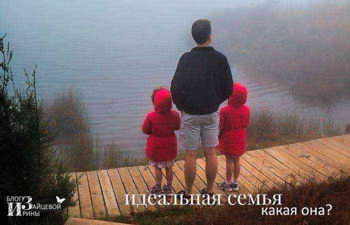 идеальная семья какая она