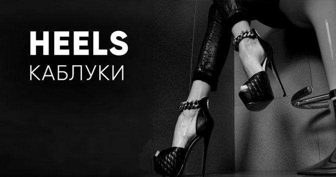 каблуки, фетиш, бдсм, доминирование, госпожа, мистресс, фут фетиш, туфли, сапоги, высокие, краш