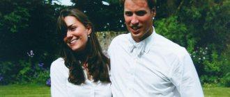 Кейт Миддлтон и принц Уильям до свадьбы