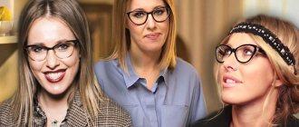 Ксения Собчак и ее очки