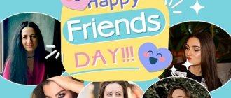 Международный день друзей: редакторы HOCHU.ua рассказывают, что для них значит дружба