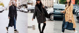 модное пальто с чем носить