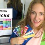Определяем цветовой тип внешности
