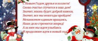 Остроумные и прикольные новогодние поздравления коллегам