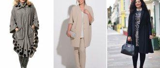 Пальто для полных – как подобрать стильную модель на полную фигуру?