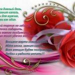 Поздравления с 8 марта коллегам и сотрудникам женщинам: красивые