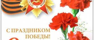 Поздравления с 9 мая в стихах