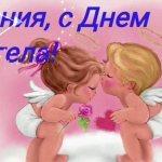 поздравления с Днем ангела Ксении в прозе