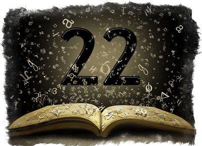 преследует число 22