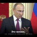 Путин о проститутках и тех, кто хуже