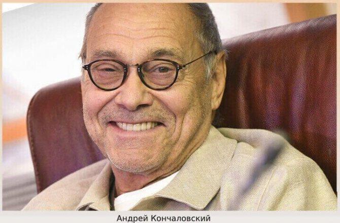 Режисер Кончаловский