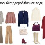 Секреты создания женского базового гардероба фото №22