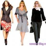 Широкие бедра. Что носить, как выглядеть модно и стильно.
