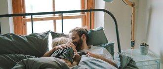 в постеле с мужчиной