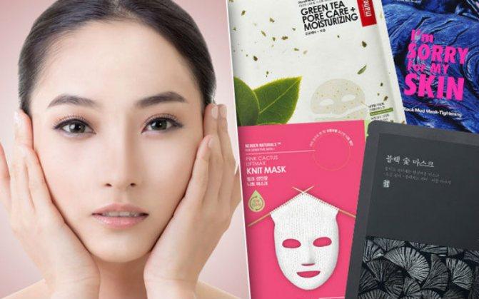Виды корейских масок