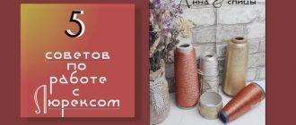 вязание спицами, итальянская пряжа, пряжа италия, сток, бобинная пряжа, люрекс, люрекс купить
