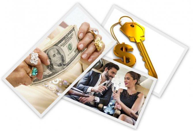 знакомства с богатыми